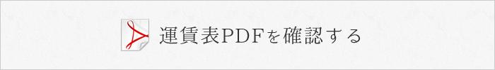 運賃表PDFを確認する