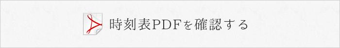 時刻表PDFを確認する